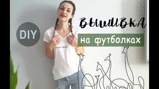 DIY| Вышивка на футболках | Простая вышивка | Embroidery on t-shirt