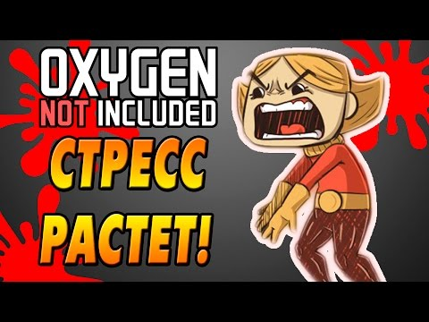 Oxygen Not Included |6| Стресс и грязная вода!