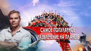 История самого популярного развлечения на планете. НИИ РЕН ТВ (29.10.2020).