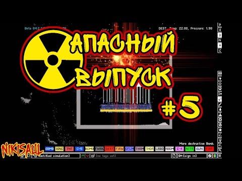 The Powder Toy (Симулятор Химии и Физики) #5 - Атомный реактор.