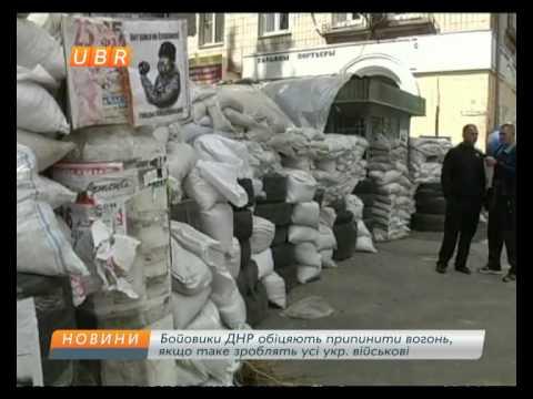 ДНР и ЛНР готовы в пятницу прекратить огонь