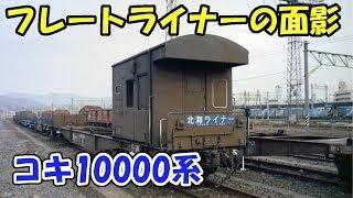 国鉄最速貨車!フレートライナーの立役者コキ10000系その画像を紹介します。JNR Freightliner koki10000Series