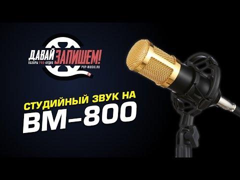 Как улучшить запись с дешевого микрофона BM-800