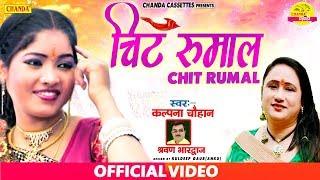 Latest garhwali dj song 2020 | चिट रुमाल kalpana chauhan,sharwan bhardwaj video