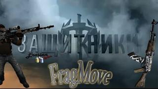 FragMove+(BONUS) Трейлер фильма Защитники (2017)