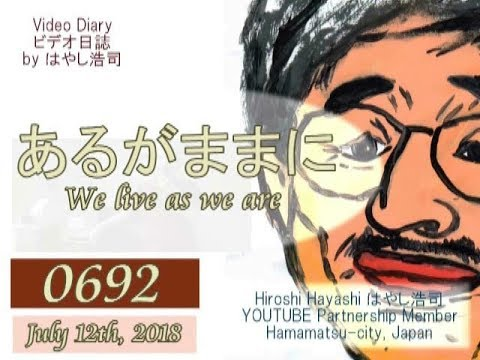 0692 Video Diary ビデオ日誌「飾らず、偽らず、ありのまま生きるさわやかさ」by はやし浩司Hiroshi Hayashi, Japan