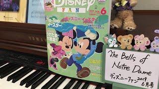 【ノートルダムの鐘】The Bells of Notre Dame -ピアノソロ- ディズニーファン2019年6月号