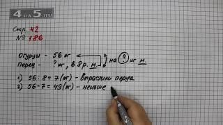 Страница 42 Задание 186 – Математика 4 класс Моро – Учебник Часть 1