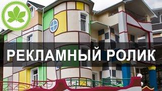 Производство рекламных роликов в Киеве. Заказать рекламный ролик. Видеосъемка рекламного ролика.(Пример рекламного ролика для гостиницы
