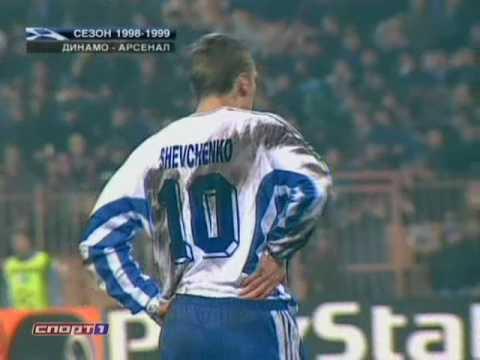 Динамо киев ювентус 1998 смотреть онлайнi