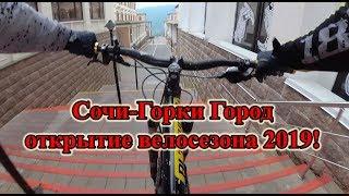 Сочи-Горки Город открытие велосезона 2019!