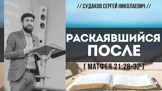 Раскаявшийся после Матфея 22 28 32 Судаков С Н