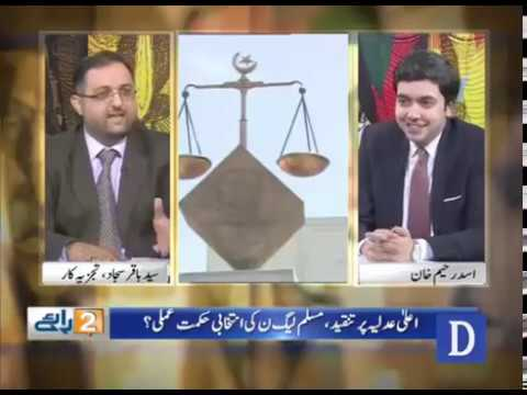 Do Raaye - 24th February, 2018 - Dawn News
