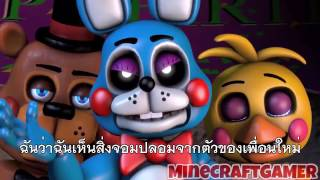 [FNAF2] Survive The Night Song {ซับไทย/ร้องไทย} MV By MineCraftGAMER