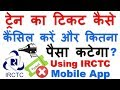 How to Cancel Train Ticket Using IRCTC Mobile app (टिकट कैसे कैंसिल करें और कितना पैसा कटेगा )