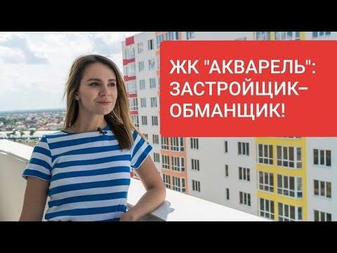 """ЖК """"Акварель"""": застройщик-обманщик!"""