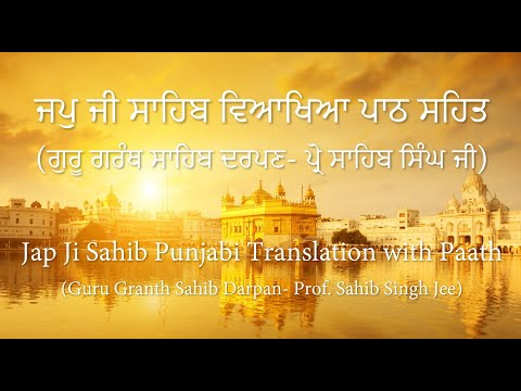 Japji Sahib Complete Translation In Punjabi And Paath