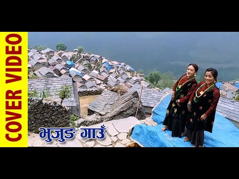 #Bhujung #village #cover Video (2074)
