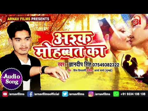 Gyandeep Singh का सबसे दर्द भरा Sad Song - Ask Mohabbat Ka - Superhit Bhojpuri Sad Song 2018 New
