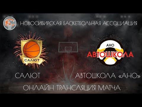 """10.11.2018. НБА. Салют - Автошкола """"АНО""""."""