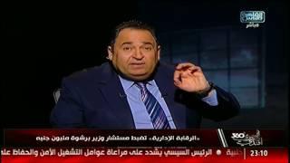 محمد على خير: الرقابة الإدارية تقوم بدور رائع فى ضبط الفاسدين!