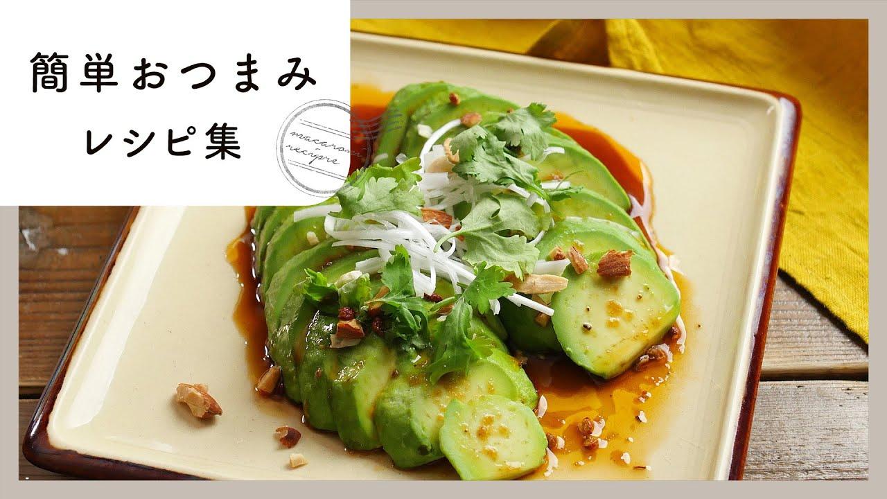 【簡単おつまみレシピ集】のんべえさん大集合♪ 飲みながらでも作れる簡単レシピ!