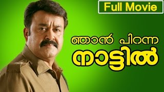 Malayalam Full Movie | Njaan Piranna Nattil | Ft. Mohanlal, M.G.Soman