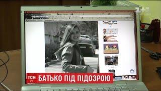 В Івано-Франківську батька підозрюють у зґвалтуванні доньки(, 2017-01-11T18:51:00.000Z)