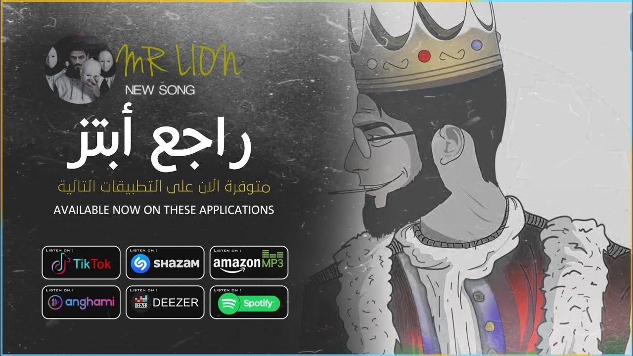 Mr lion - rajie aibtaz ( lyrics video | 2020 ) مستر ليون - ICTS #راجع_أبتز