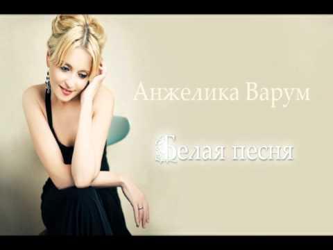 Клип Анжелика Варум - Белая песня