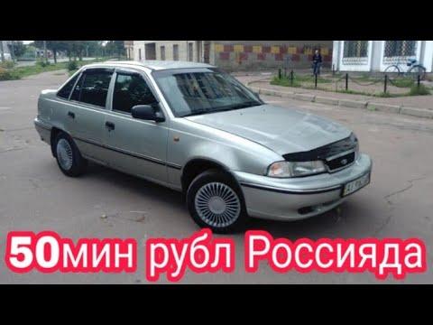 НЕКСИЯ 50мин рубл РОСИИЯДА! КОРУНУЗДОР