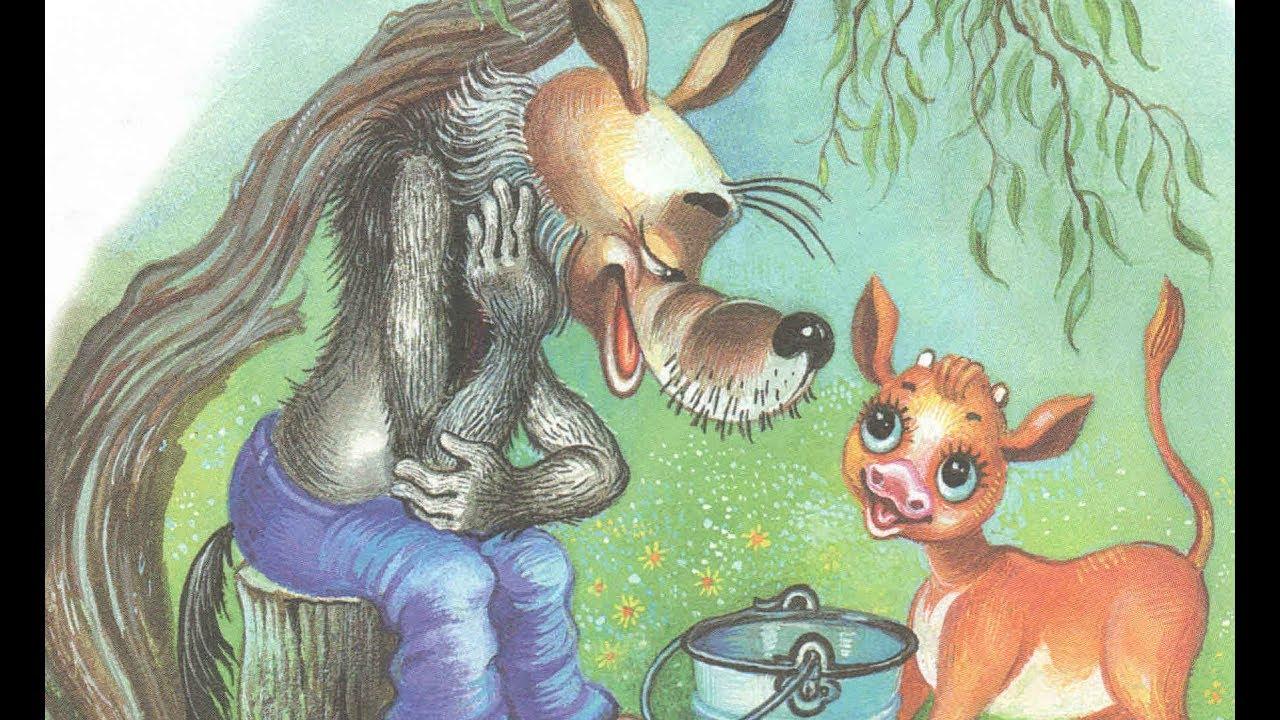 картинка к сказке волк и теленок