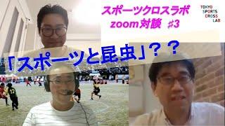 【スポーツクロスラボ オンライン】スポーツ×昆虫 zoom対談 ♯3