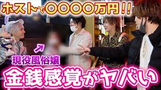 【インタビュー】現役風俗嬢の金銭感覚がセレブくらい凄かった!!