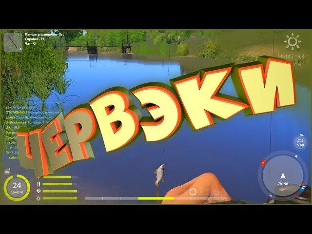 Оснастка вэки. Первое знакомство • Русская рыбалка 4 • Ловля спиннингом