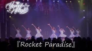 2018.8/19 Jewel☆Neige「ロケットパラダイス」Short ver. Jewel Beat!!2...