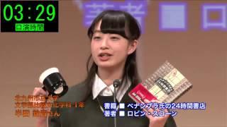 2014年12月14日(日)京都大学にて行われた「全国大学ビブリオバトル201...