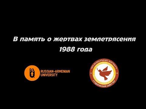 В память о жертвах землетрясения 1988 года
