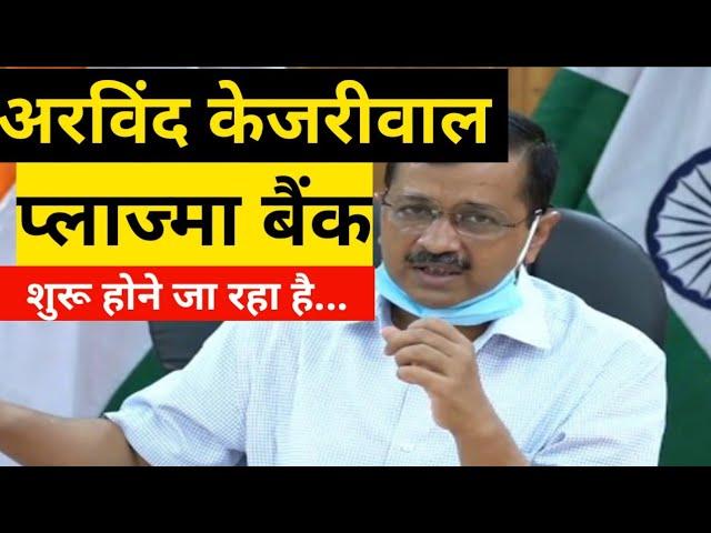 दिल्ली में प्लाज्मा बैंक, क्या है खासियत?    Arvind Kejriwal    Delhi