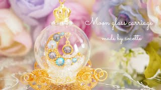 ♡Moon glass carriage♡