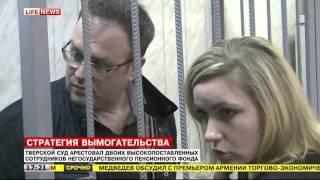 Суд арестовал сотрудников и руководителей НПФ «Стратегия»