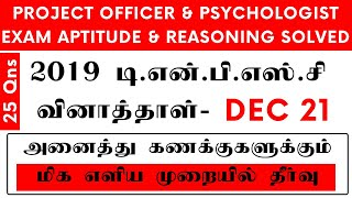 2019 TNPSC PREVIOUS QUESTION PAPER PROJECT OFFICER, PSYCHOLOGIST - APTITUDE FULLY SOLVED IN SHORTCUT