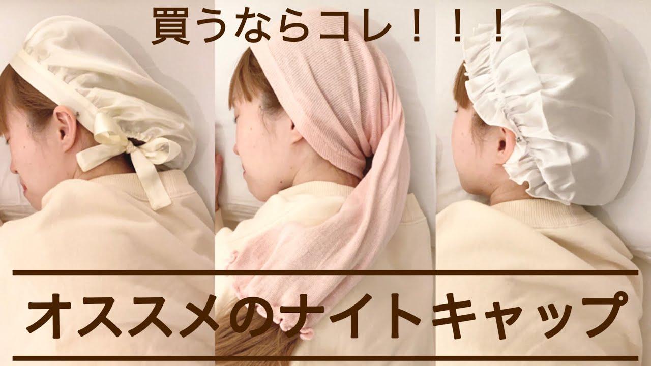 【ナイトキャップ】朝の髪がツヤツヤになるオススメのヘアケアアイテムを使ってみた結果、、【渡辺直美さん/かぶり方/ロングヘア】