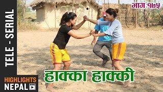 Hakka Hakki - Episode 175 | 16th December 2018 Ft. Daman Rupakheti, Ram Thapa
