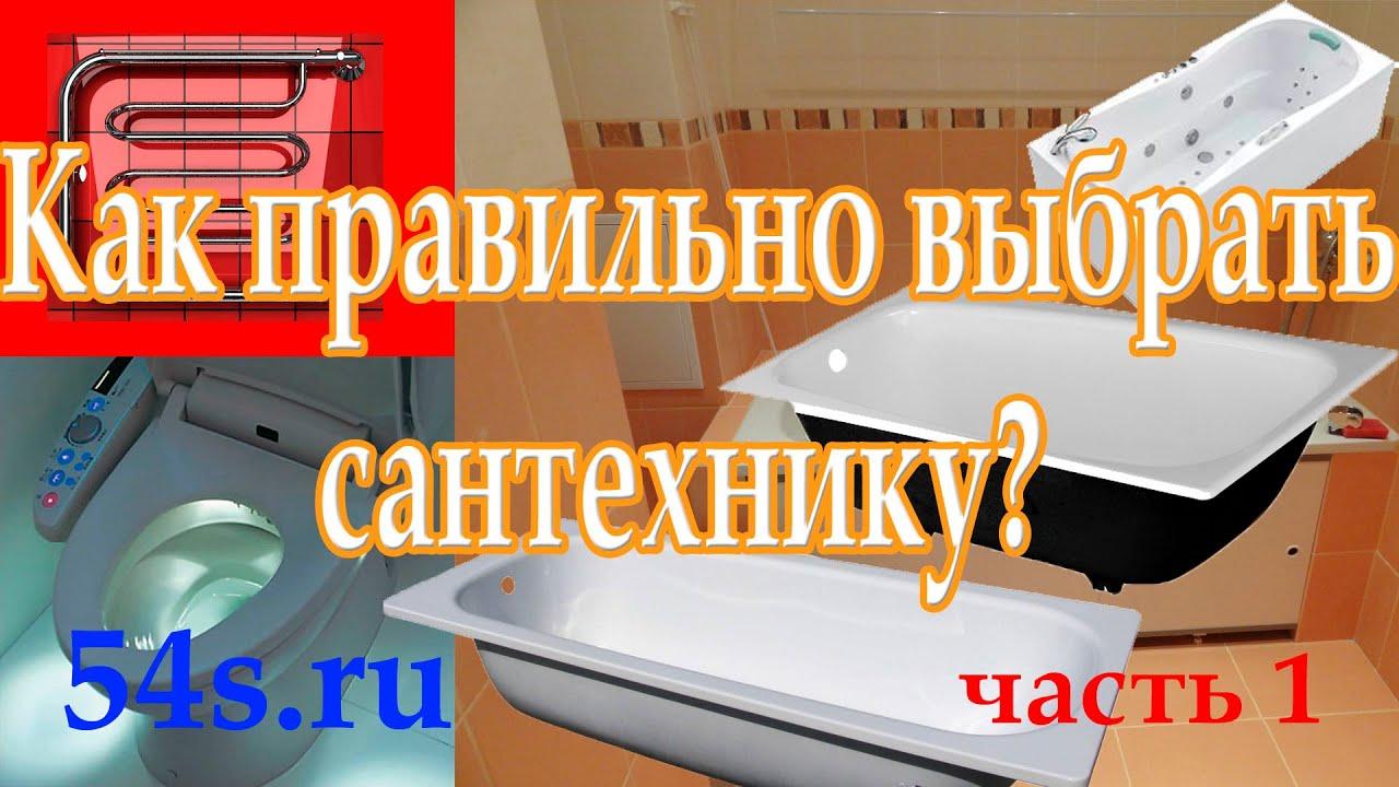 Правильный выбор сантехники. Как выбрать сантехническое оборудование?