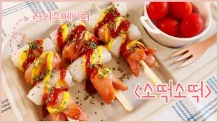 간식 - 라이스페이퍼로 소떡소떡 만들기/초간단/어린이간…