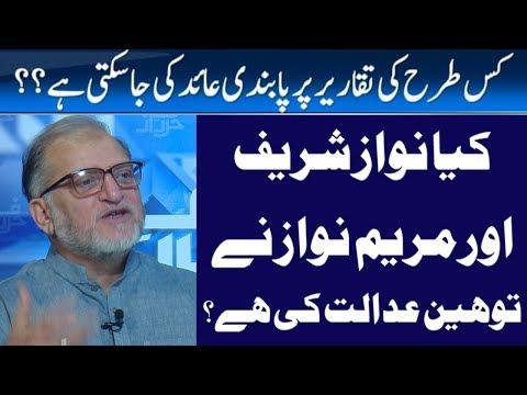 Kya Nawaz Sharif or Maryam Nawaz Ny contempt of court Ki Hai? Listen Orya Maqbool Jan