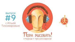 Подкаст «Пора рисовать!» #9. Илья Тихомиров, иллюстратор, автор проекта «Метро в картинках»