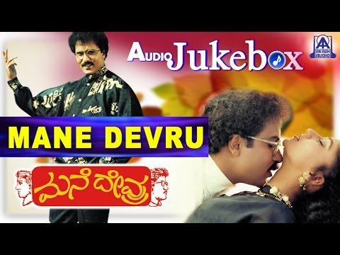 Mane Devru I Kannada Film Audio Jukebox I Ravichandran, Sudharani