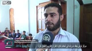 مصر العربية | مركز تركي يعقد دورات في أحكام تلاوة القرآن الكريم لأطفال غزة